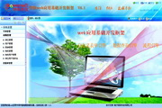 智软web应用中间件6.1 正式版