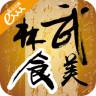 武林美食 1.0