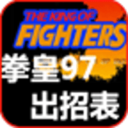 拳皇97出招表 1.1