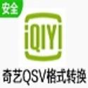 奇艺qsv视频格式转换器3.1