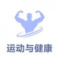 运动与健康ap
