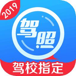 驾校一点通驾驶证考试系统2019.1 正式版