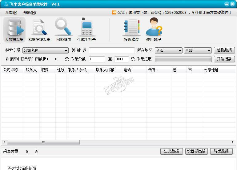 飞来客户综合采集软件6.2