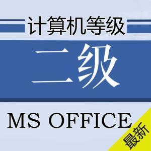 国家二级计算机考试MS-Office历年真题题库及答案2017 最新全国版