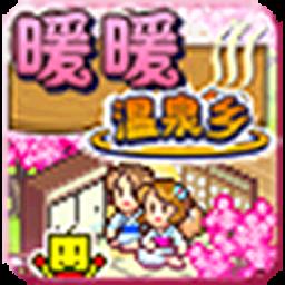 暖暖温泉乡中文加强版 3.6.9