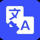 智能翻译 2.0.2