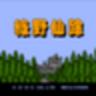 绿野仙踪中文版 3.0.5