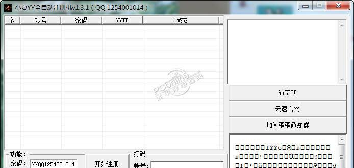 小夏yy注册机1.3.1
