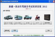 红绿灯驾考-驾校一点通驾驶员模拟考试-新疆版2014.1.1 正式版