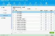 2016版注册电气工程师(供配电)执业资格考试宝典11.0 正式版