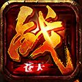 战苍天手游官方版v2.3601安卓版