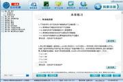 智迈初级会计职称考试软件1.0.3