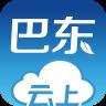云上巴东 1.1.7