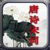 唐诗宋词 5.0.6