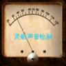 灵敏声音检测 3.2
