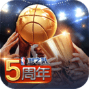 NBA梦之队 16.6