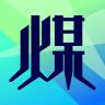 拉煤宝 5.0.1