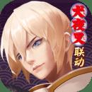 决战平安京 1.32.0