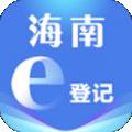 海南e登记app