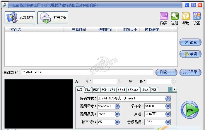 易杰全能格式转换工厂6.6 正式版