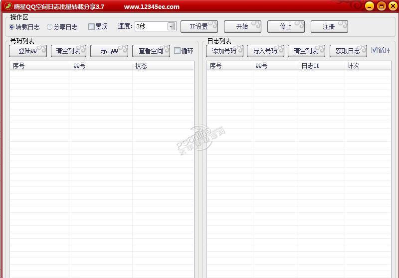 嗨星QQ空间日志批量转载分享软件6.1 正式版