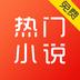 热门小说 3.8.3.2043