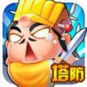 全民三国塔防iOS版