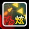 炫光塔防中文版 4.8.9