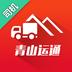 青山运通司机 1.5.3