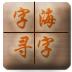 字海寻字 14.7.24