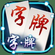 湖南字牌手机免费版