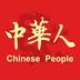 中华人 3.3.5