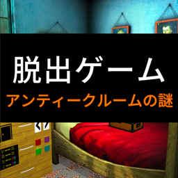 逃脱游戏:复古房间之谜ios版