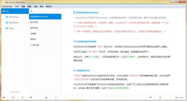 MarkEditor编辑器1.2.4.3 官方版