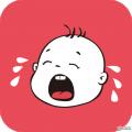 宝宝哭声翻译
