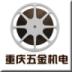 重庆五金机电 1.0.2