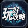 龙骑战歌攻略 4.0.0