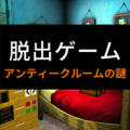 逃脱游戏复古房间之谜