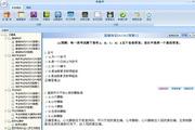 2014版主治医师(疼痛学)助考之星6.0 正式版