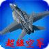 超级空军 1.3