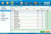 2013版北京住院医师规范化培训考试宝典(临床病理科Ⅰ阶段)11.0 正式版