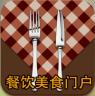 餐饮美食门户 3.0