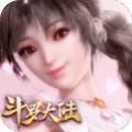 新斗罗大陆九游版