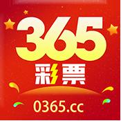 365彩票安卓版