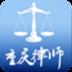 重庆律师 1.4