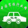 中国驾校行业网 2.0.2
