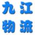 九江物流网 1.0.1