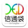 信通袋app