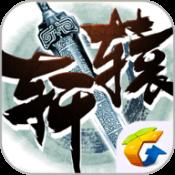轩辕传奇手游IOS版