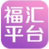 福汇平台app